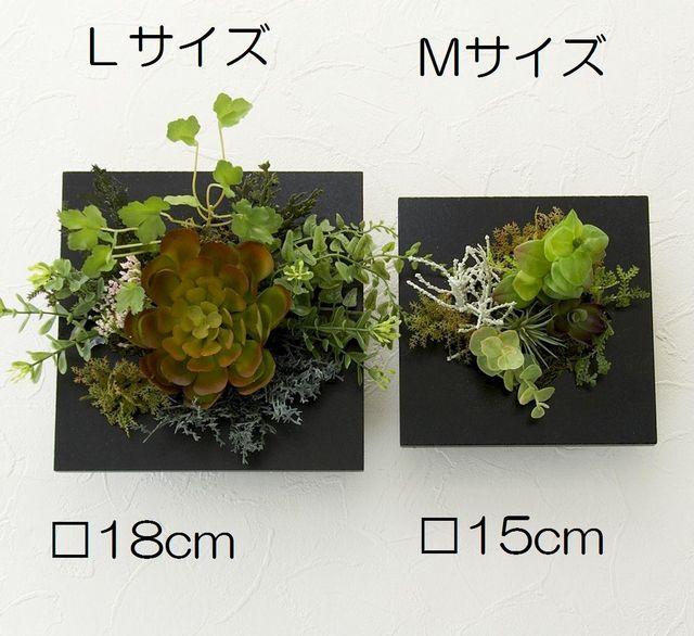 【スクエアフレーム 造花インテリアグリーン】天鵞絨-Lサイズ