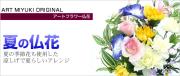 夏の造花 仏花