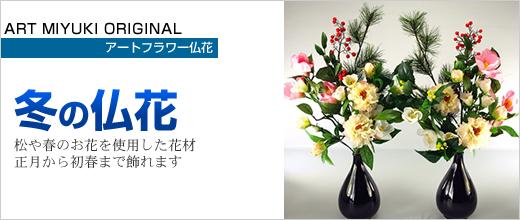 冬の仏花(お正月)