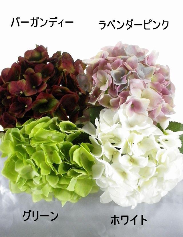 【造花・アートフラワー】紫陽花